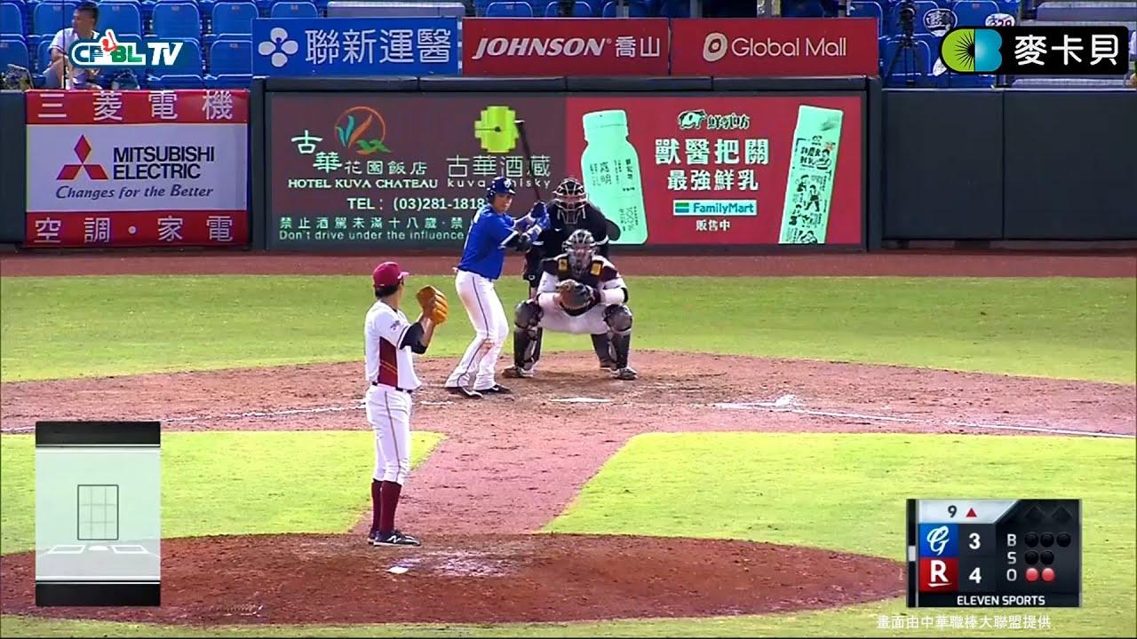 【職棒31精彩好球】08/05 陳禹勳完成生涯第100次救援成功。