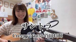 サントラ/Creepy Nuts × 菅田将暉 (cover ナカノユウキ )