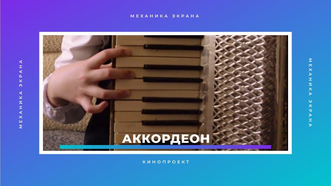 """Кинопроект """"АККОРДЕОН"""""""