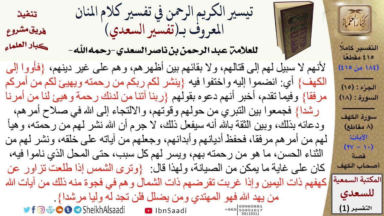 قصة أصحاب الكهف عبد الرحمن بن ناصر السعدي مشروع كبار العلماء Youtube