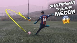 ОБУЧЕНИЕ ХИТРОМУ УДАРУ МЕССИ | freekick Messi tutorial