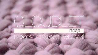 Как связать плед своими руками - Cloudlet