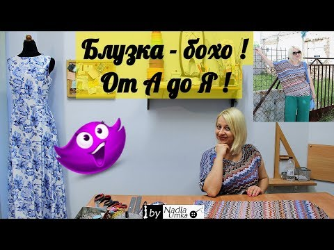 Блузка в стиле бохо из трикотажа( за 40 минут ! )От А до Я! by Nadia Umka!