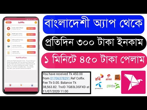 Earn 300 Tk Perday BKash Payment Apps 2020 || Bangladeshi Online Earning Apps 2020 || BKash Payment