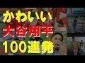 【衝撃】笑顔・涙・変顔!大谷翔平の可愛いキュートな画像を集めました shohei ohtani【カレンがお届け!野球ショータイム】