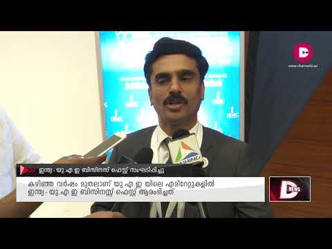 INDIA-UAE BUSINESS FEST AT CHAMBOUR OF COMMERCE    SHARJAH   Channel D HD