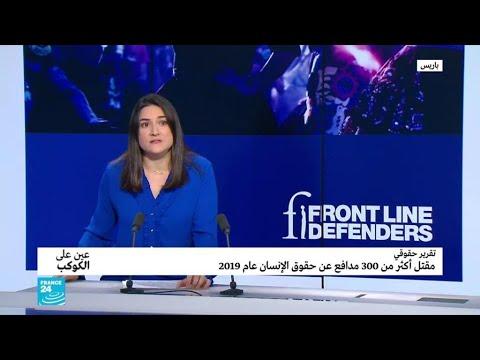 مقتل أكثر من 300 مدافع عن حقوق الإنسان عام 2019  - 17:00-2020 / 1 / 14
