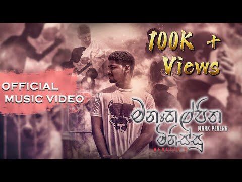 Manakkalpitha Minissu (Wenasak 2) - Official Music Video