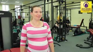 Упражнения при беременности на тренажерах в Центре Бубновского - отзыв пациентки