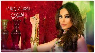 Nahwa ... Rafaat Seetek - With Lyrics | نهوى ... رفعت صيتك - بالكلمات