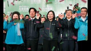 1/14 时事大家谈:蔡英文大胜,北京如何接招?