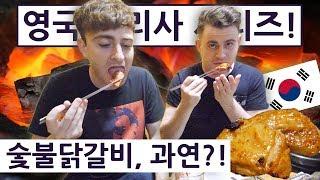 숯불닭갈비의 맛에 깜놀한 영국요리사가?!! 영국 요리사 한국 음식 투어 2탄 7편!! British Chef
