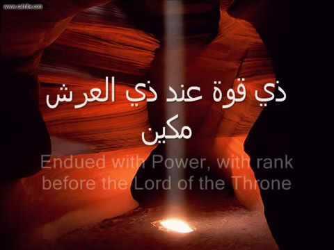 Surah At Takwir    Hasan Bin Abdullah Al Awadh