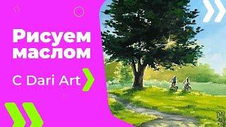 Пишем\рисуем маслом летний пейзаж! Видео урок! #Dari_Art