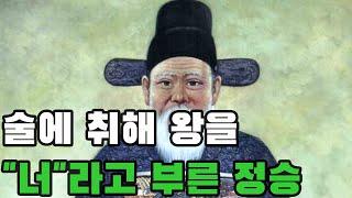 술독에 빠진 조선시대 이야기