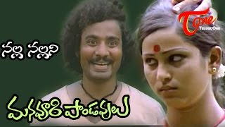 Download Hindi Video Songs - Manavoori Pandavulu Movie Songs | Nalla Nallani | Prasad Babu | Geetha