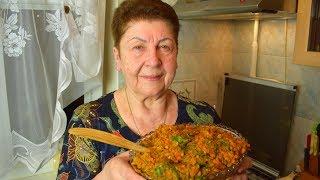 Грузинская кухня. Лобио. Готовим Лобио из красной фасоли.   Мамины рецепты