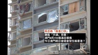 「天鴿」來襲: 澳門8死153傷滿目瘡痍,今日澳門明日會唔會發生喺香港?
