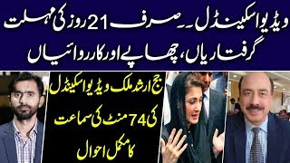 Next 21 days | Complete details of important hearing in Supreme Court by Siddique Jan