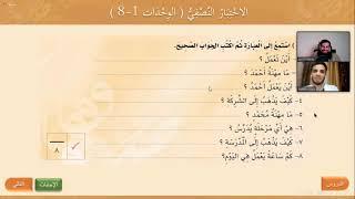 Арабский с Арабом 35 ТЕСТ по ГЛАВАМ 1 8 Полуфинальный тест первого уровня الإختبار النصفي