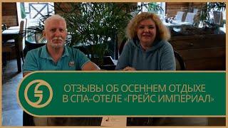Отзыв об осеннем отдыхе в СПА отеле Грейс Империал Красная Поляна