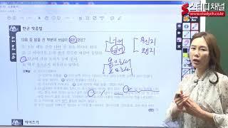 [스터디채널] 교무행정사 국어 한글 맞춤법