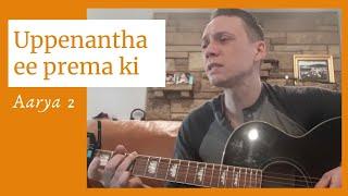 Uppenantha ee prema ki - Aarya 2 - acoustic guitar #uppenantha #aarya2 #devisripasad