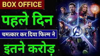 Avengers EndGame Box Office Collection India, Avengers EndGame Hindi  Dub