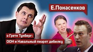 Е. Понасенков гениально о Грете Тунберг: озабоченное ООН и левый Навальный пиарят дебилку