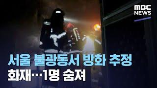 서울 불광동서 방화 추정 화재…1명 숨져 (2020.0…