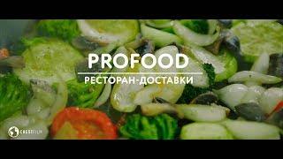 Profood ресторан доставки в Тюмени<
