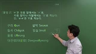 9급공무원 완벽이론 국어 |제4절| 국어의 로마자 표기…