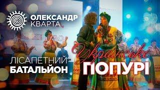 Попурі. Олександр Кварта Лісапетний батальйон feat DJ JEDY