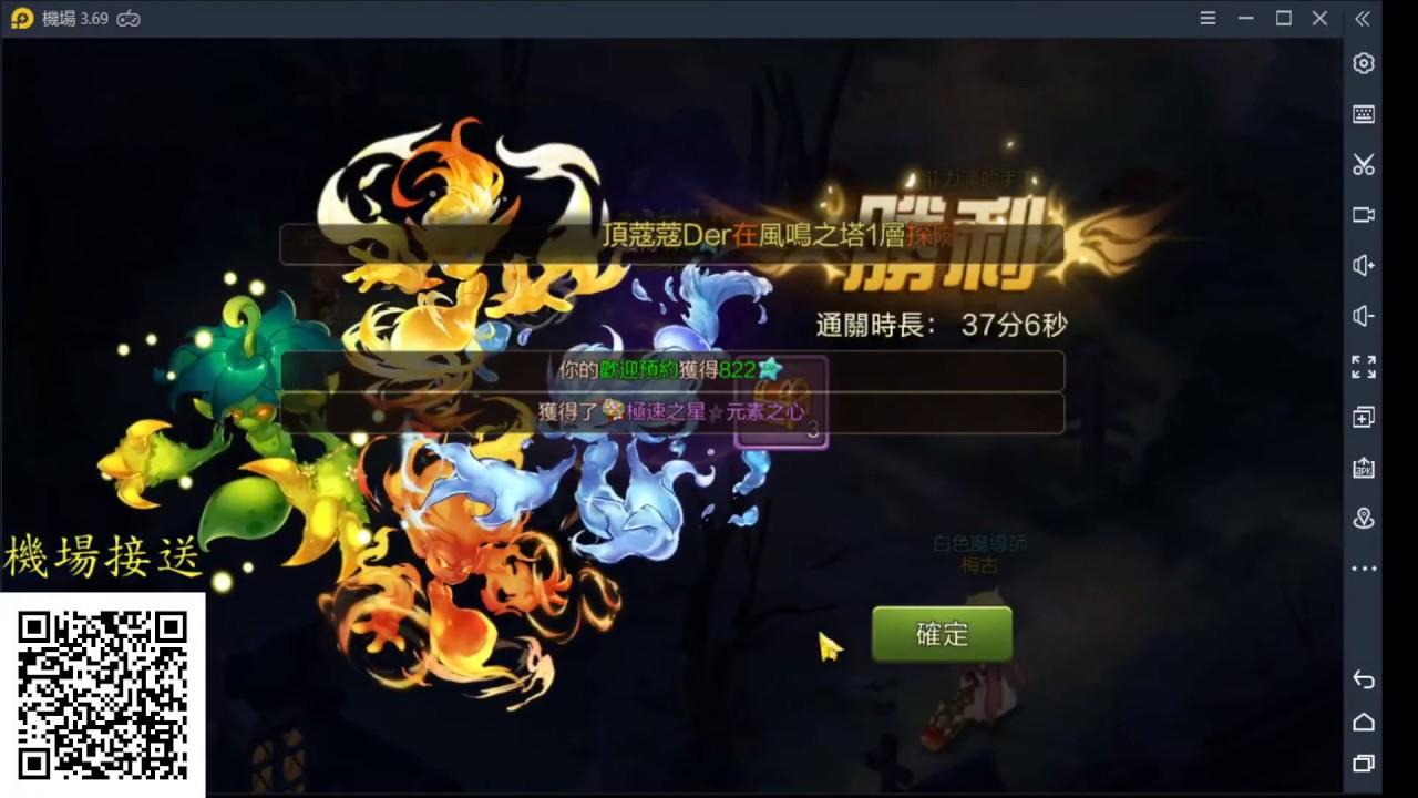 魔力寶貝M 機場接送 挑戰地獄元素第七關通關攻略 歡迎訂閱 - YouTube