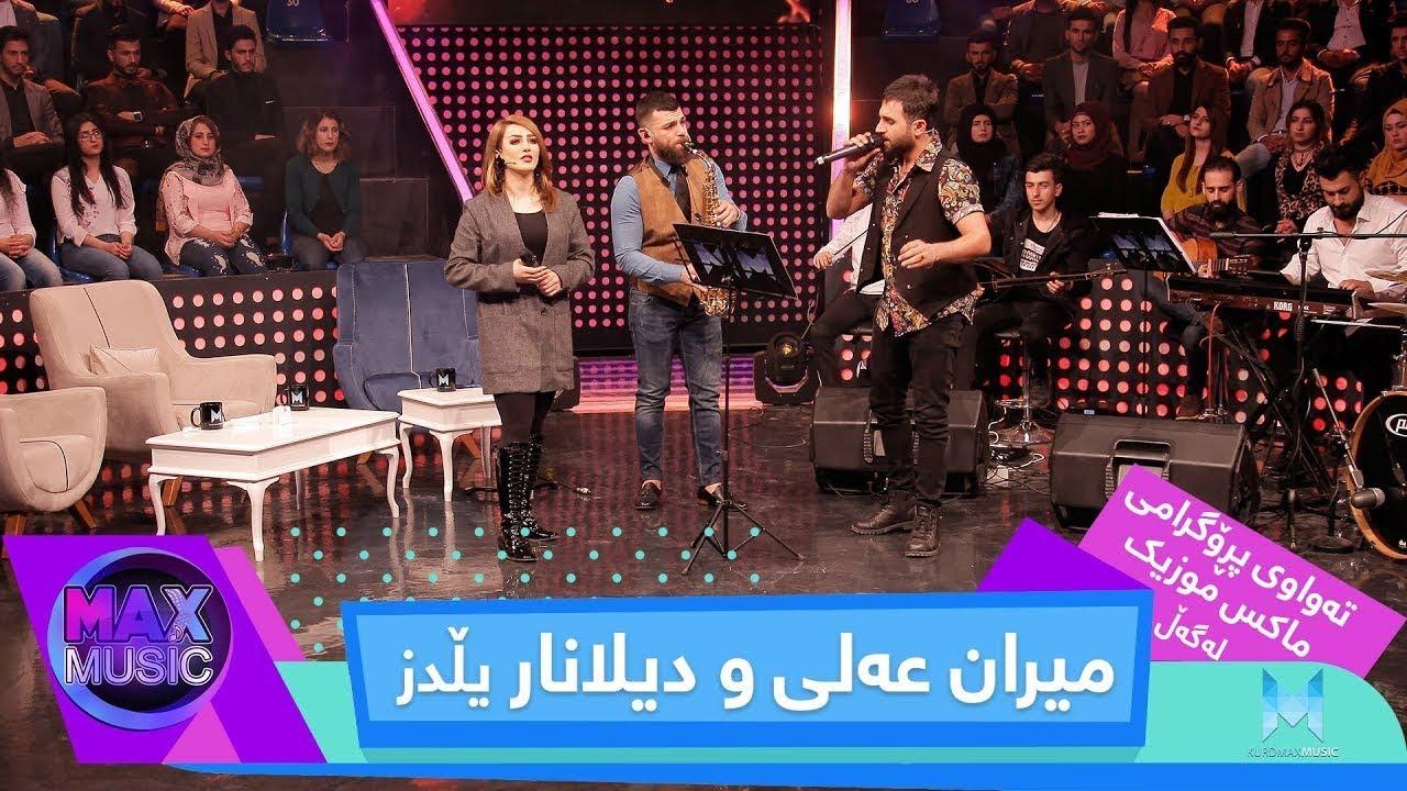 Max Music - Alqay 3 - Miran Ali & Dilanar Yildiz