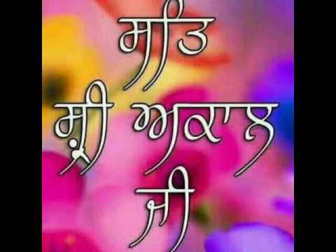 Good Morning Waheguru Ji Youtube