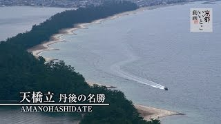 天橋立 丹後の名勝 【空撮】 / Amanohashidate / 京都いいとこ動画 thumbnail