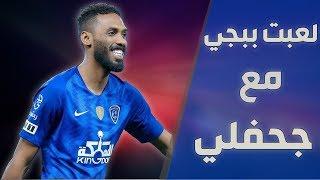 لعبت ببجي مع اللاعب محمد جحفلي 😱 !! PUBG Mobile
