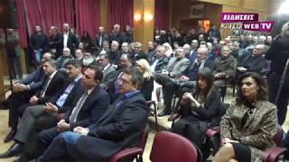 Πολιτική εκδήλωση και πίτα ΔΗΜΤΟ Παιονίας-ΝΟΔΕ Κιλκίς-Eidisis.gr webTV