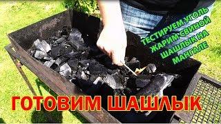 Готовим самый сочный шашлык из свинины  на углях в мангале. Как сделать настоящий шашлык во дворе