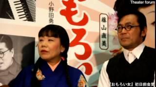 『おもろい女』 初日前会見 【出席者】 藤山直美、渡辺いっけい 昭和初...