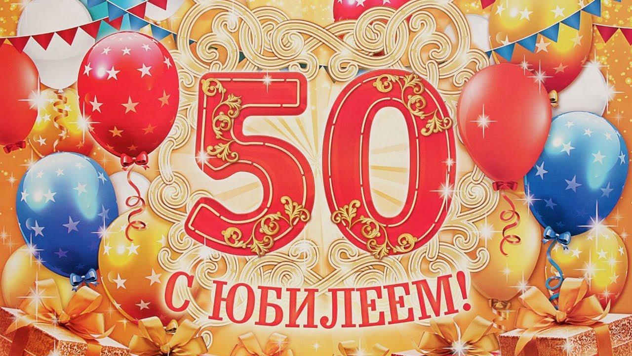 Поздравление с 50 летием школы