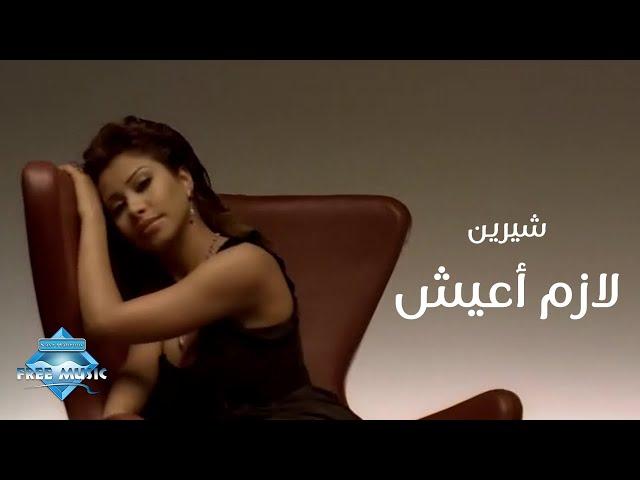 Shirene - Lazem A3ish (Music Video) | (شيرين - لازم أعيش (فيديو كليب
