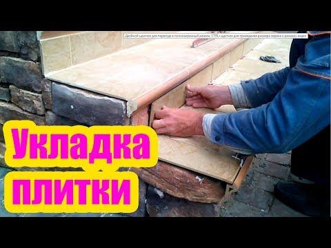 Как положить плитку на ступеньки