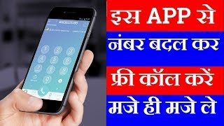 free calling app for android | Free Unlimited Calls | Private number calling Video