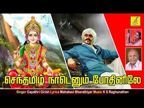 Senthamizh Naadenum Mahakavi Bharathiyaar Songs Gayathri Girish