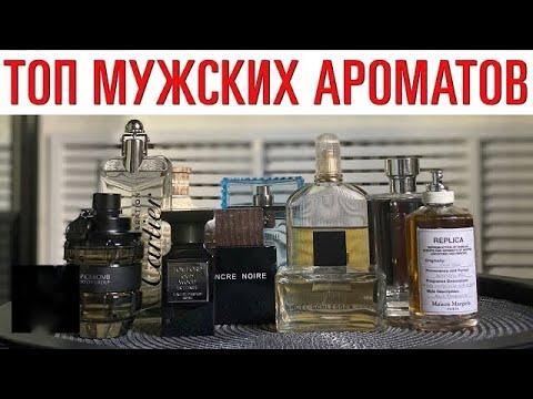 ЛУЧШИЕ МУЖСКИЕ АРОМАТЫ В ЛЮКСЕ // САМЫЙ КОМПЛИМЕНТАРНЫЙ МУЖСКОЙ ПАРФЮМ