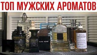 Лучшие мужские ароматы в люксе Самый комплиментарный мужской парфюм