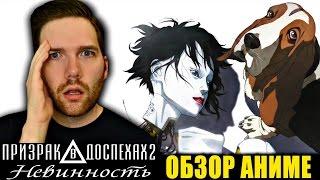 Крис Стакман обзор аниме Призрак в доспехах 2: Невинность