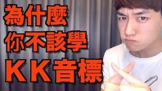 為什麼你不應該學KK音標 thumbnail
